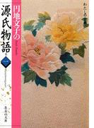 【全1-3セット】私の古典シリーズ(集英社文庫)