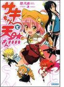 【全1-2セット】【シリーズ】サキちゃんと天然さん(ガガガ文庫)