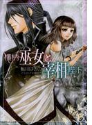 【1-5セット】横柄巫女と宰相陛下(ルルル文庫)