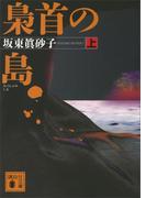 【全1-2セット】梟首の島(講談社文庫)