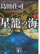 【全1-2セット】星籠の海(講談社文庫)