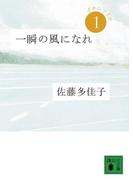 【全1-3セット】一瞬の風になれ(講談社文庫)