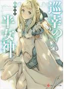 【全1-2セット】巡幸の半女神(講談社ラノベ文庫)