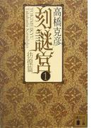 【全1-4セット】刻謎宮(講談社文庫)