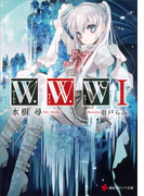 【全1-2セット】W.W.W(講談社ラノベ文庫)