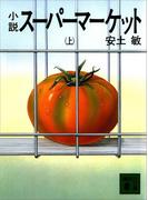 【全1-2セット】小説スーパーマーケット(講談社文庫)