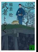 【全1-8セット】武者とゆく(講談社文庫)