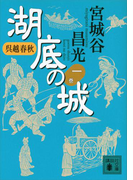 【全1-5セット】呉越春秋 湖底の城(講談社文庫)