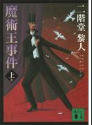 【全1-2セット】魔術王事件(講談社文庫)
