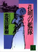 【全1-4セット】孔明の艦隊(講談社文庫)