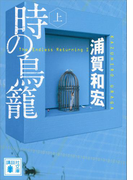 【全1-2セット】時の鳥籠(講談社文庫)
