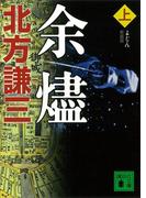 【全1-2セット】新装版 余燼(講談社文庫)