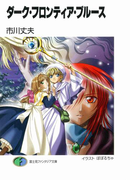 【全1-4セット】ダーク・フロンティア・ブルース(富士見ファンタジア文庫)