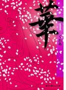 【全1-3セット】華(魔法のiらんど文庫)
