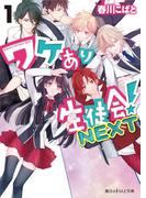 【1-5セット】ワケあり生徒会!NEXT(魔法のiらんど文庫)