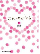 【全1-3セット】こんぺいとう(魔法のiらんど文庫)
