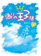 【全1-2セット】偽りの王子様(魔法のiらんど文庫)