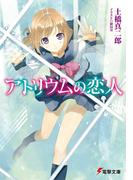 【全1-3セット】アトリウムの恋人(電撃文庫)