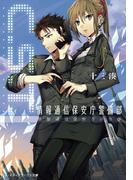 【全1-3セット】C.S.T.(メディアワークス文庫)