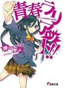 【全1-5セット】青春ラリアット!!(電撃文庫)