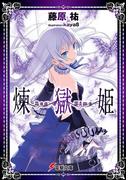 【1-5セット】煉獄姫(電撃文庫)