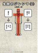 【全1-3セット】生贄のジレンマ(メディアワークス文庫)