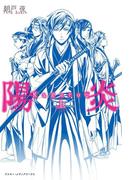 【全1-2セット】陽炎(魔法のiらんど)