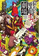 【全1-2セット】野崎まど劇場(電撃文庫)