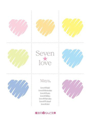【全1-2セット】Seven☆love(魔法のiらんど文庫)