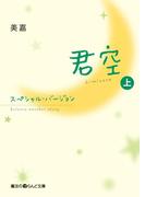 【全1-2セット】君空(魔法のiらんど文庫)