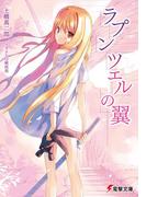 【全1-4セット】ラプンツェルの翼(電撃文庫)