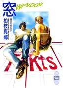 【1-5セット】硝子の街にて(ホワイトハート/講談社X文庫)