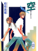 【6-10セット】硝子の街にて(ホワイトハート/講談社X文庫)
