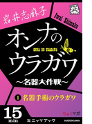 【全1-3セット】オンナのウラガワ(カドカワ・ミニッツブック)