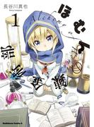 【全1-2セット】ほむんの錬金術部(角川コミックス・エース)
