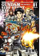 【全1-3セット】機動戦士ガンダム外伝REBELLION 宇宙、閃光の果てに…(角川コミックス・エース)
