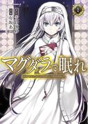 【全1-4セット】マグダラで眠れ(角川コミックス・エース)