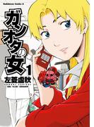 【全1-3セット】ガンオタの女(角川コミックス・エース)