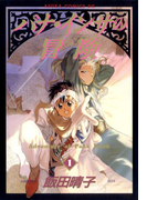 【全1-4セット】パナ・インサの冒険(あすかコミックスDX)