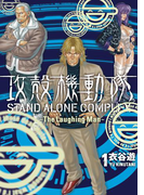 【全1-3セット】攻殻機動隊 STAND ALONE COMPLEX ~The Laughing Man~