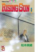 【全1-3セット】RISING  SUN