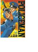 【全1-9セット】POLICEMAN