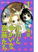 【1-5セット】小川とゆかいな斎藤たち