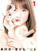 【全1-2セット】nude~AV女優みひろ誕生物語~
