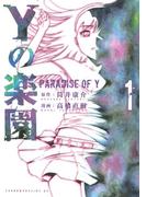 【全1-2セット】Yの楽園