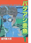 【1-5セット】バタアシ金魚