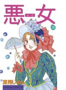 【26-30セット】悪女(わる)