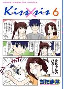 【6-10セット】Kiss×sis