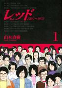 【全1-8セット】レッド 1969~1972