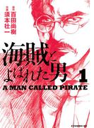 【全1-8セット】海賊とよばれた男